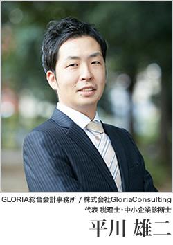 GLORIA総合会計事務所/株式会社GloriaConsulting 代表 税理士・中小企業診断士 平川 雄二