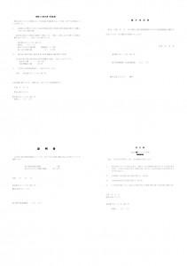 (※2)登記申請書類サンプル