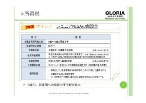 H27年度税制改正-2