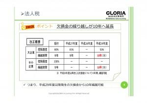 H27年度税制改正5