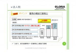 H27年度税制改正-3-1