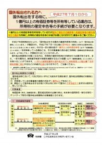 sonota_kokugai_pdf_01-1