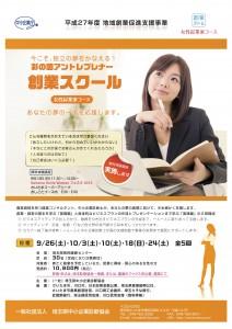 創業セミナーチラシ女性コース-1