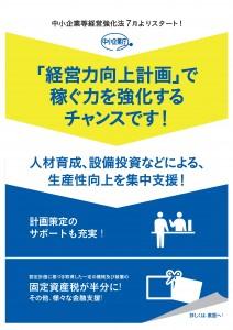 160617kyokachirashi-1