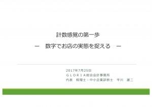 170725_計数感覚(投影用)